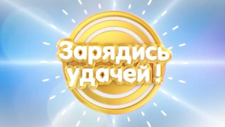 Первый выпуск шоу «Зарядись удачей!»