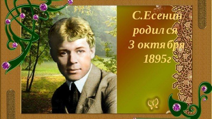 К дню рождения Сергея Есенина - исп. Сергей Безруков.