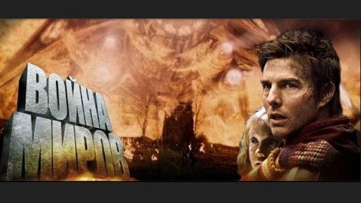 Война миров. (2005) Фантастика, триллер.