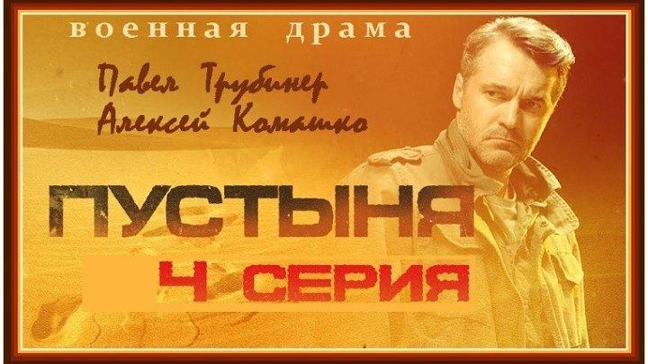 ПУСТЫНЯ - 4 серия (2019) боевик, детектив, драма, приключения (реж.Мурад Алиев)