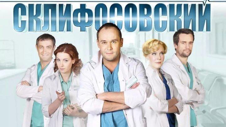 Cклифocoвcкий 7 сeзон 13 серия эфир от 27.02.2019 (Склиф 7 сезон 13 серия)