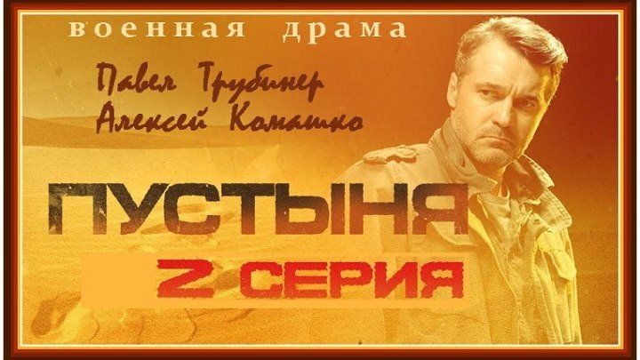 ПУСТЫНЯ - 2 серия (2019) боевик, детектив, драма, приключения (реж.Мурад Алиев)