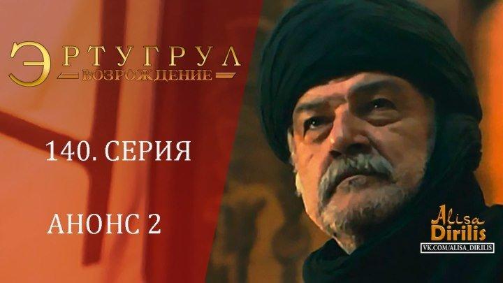 Эртугрул. 140 серия.2-ой анонс на русском. Озвучка turok1990