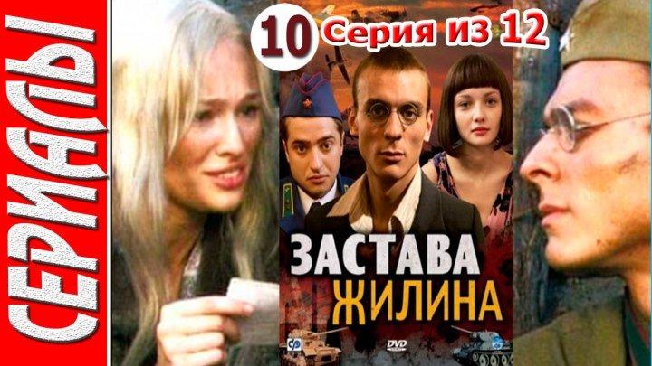 Застава Жилина. Сериал (10 серия из 12)