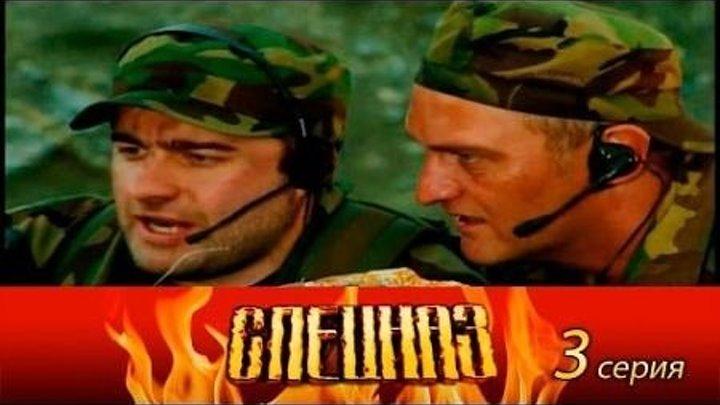Спецназ. Клинок. 3 серия..2002..