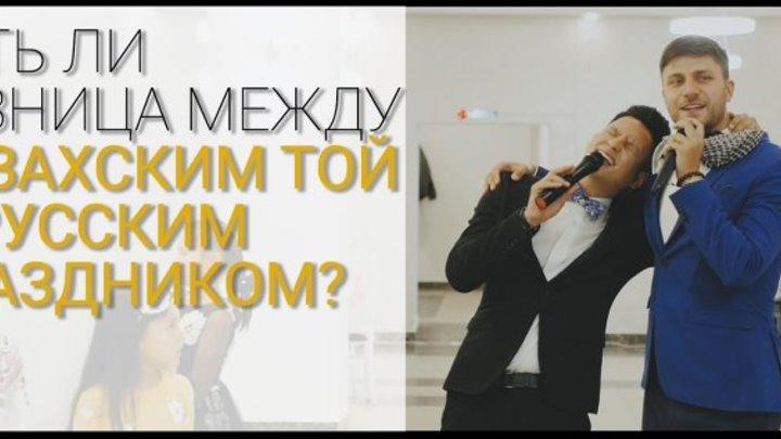 Есть ли разница между казахским той и русским праздником