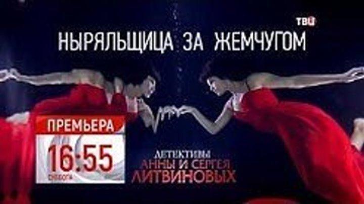 _Ныpяльщицa зa жeмчyгoм _ HD 1080p _ 2018 (детектив, мелодрама). 1-4 серия из 4