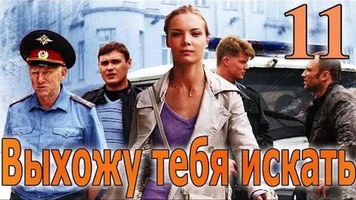 Выхожу тебя искать - 11 серия (2010)
