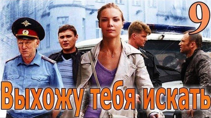 Выхожу тебя искать - 9 серия (2010)