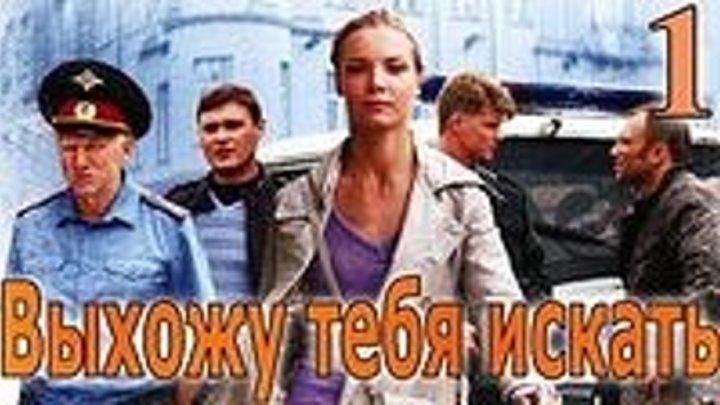 Выхожу тебя искать - 1 серия (2010)