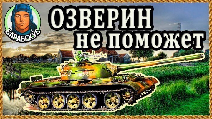 #BARABEKUS_БАРАБЕКУС: 📺 В ПЛЕНУ СТРАХА: как вернуть победу команде трусов в WORLD of TANKS | Берём Type 59 Тайп 59 wot #видео