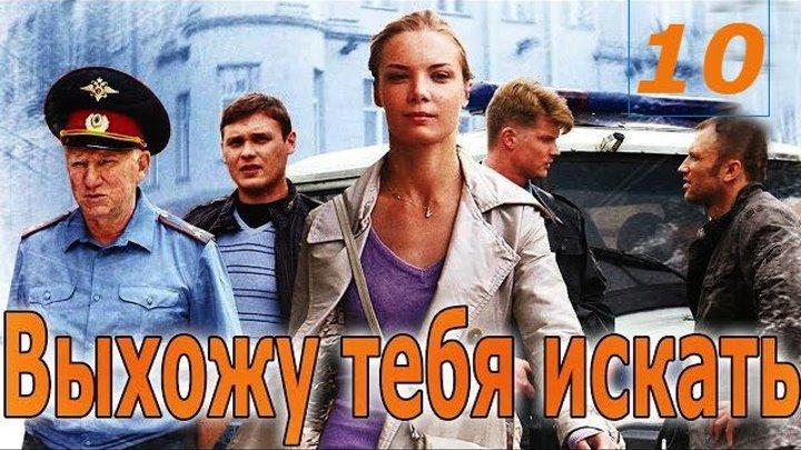 Выхожу тебя искать - 10 серия (2010)