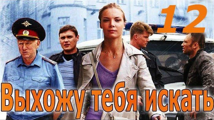 Выхожу тебя искать - 12 серия (2010)
