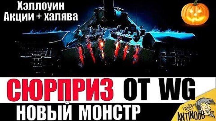 #AnTiNooB: 🎁 📺 ХАЛЯВА И МОНСТР НА ХЭЛЛОУИН! ТАКОЙ ИМБЫ ЕЩЕ НЕ БЫЛО в World of Tanks #подарок #видео