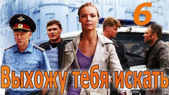 Выхожу тебя искать - 6 серия (2010)
