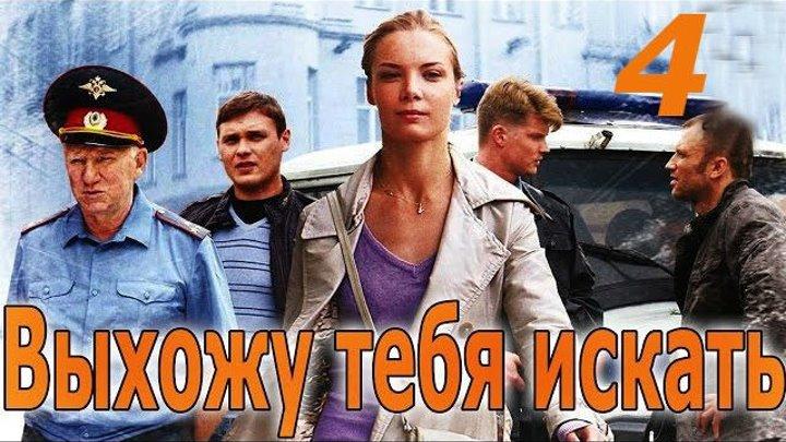 Выхожу тебя искать - 4 серия (2010)