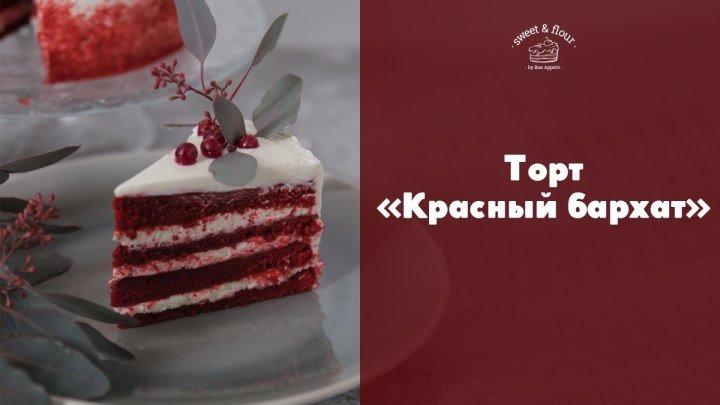 """Рецепт торта """"Красный бархат"""" [sweet & flour]"""