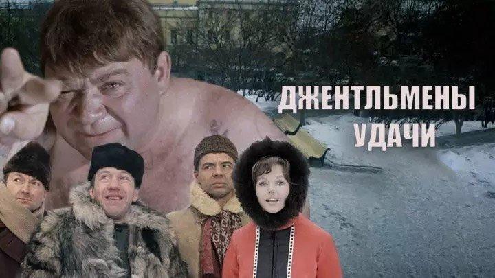 Джентльмены удачи (1971) Комедия, Советский фильм