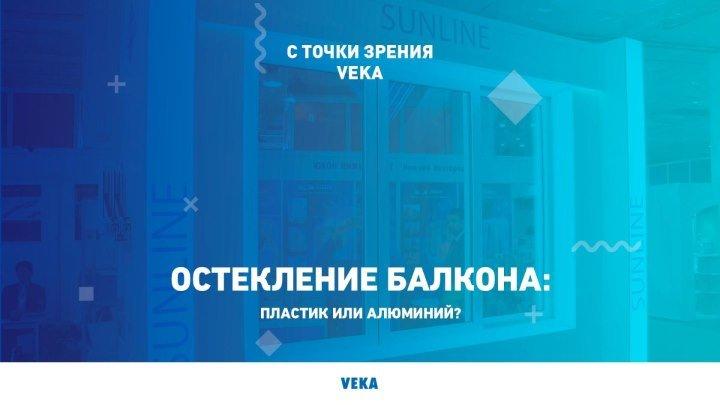 С точки зрения VEKA. Остекление балкона: пластик или алюминий?