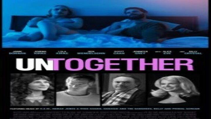 Не вместе (2018) драма