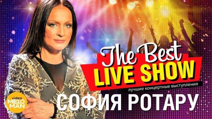 София Ротару - Лучшие песни