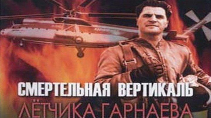 Смертельная вертикаль лётчика Гарнаева (2007, Документальный, Россия, студия «Крылья России»)
