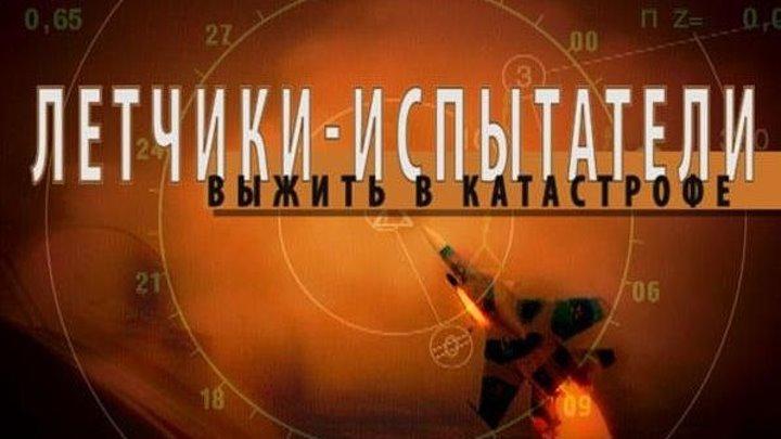 Лётчики-испытатели. Выжить в катастрофе (2005, Документальный, Россия, студия «Крылья России»)
