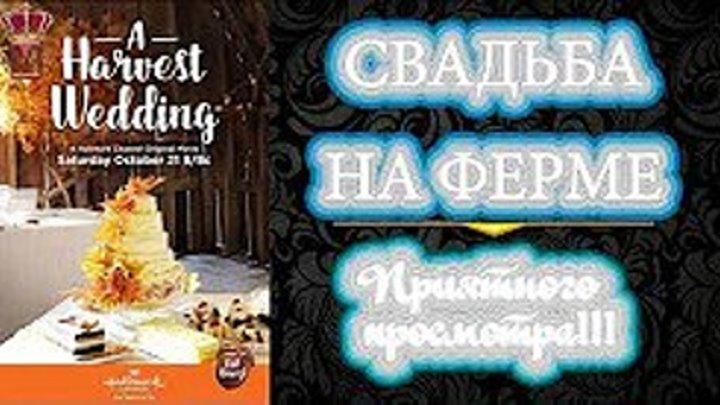 РОМАНТИЧЕСКАЯ МЕЛОДРАМА Свадьба На Ферме 2017 Фильмы Hallmark, Фильмы про любовь