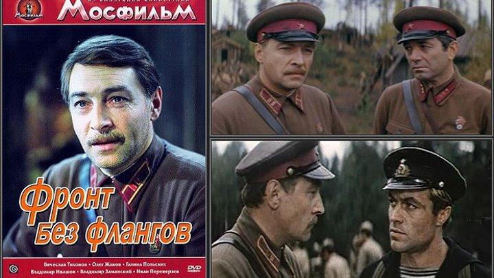Фронт без флангов, 1-2 серии из 2 (1974г) Военная драма, СССР., советское кино