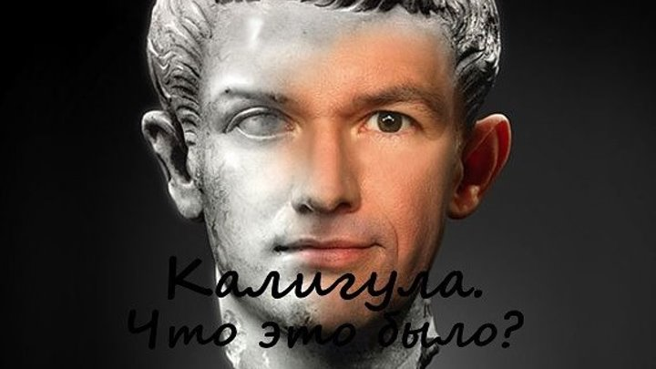 Калигула. Что это было?