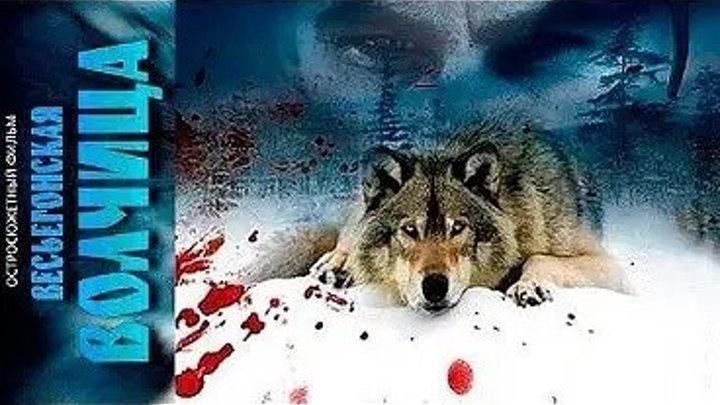 Весьегонская волчица _ драма, приключения