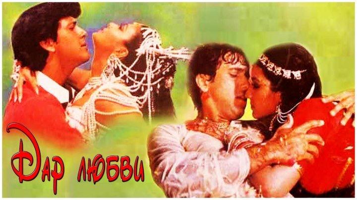 Дар любви (1988) Индия