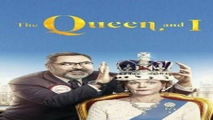 Королева и я (2018) драма