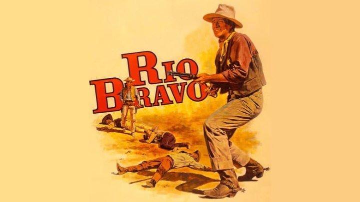 """""""Рио Браво"""" (США,1959)"""