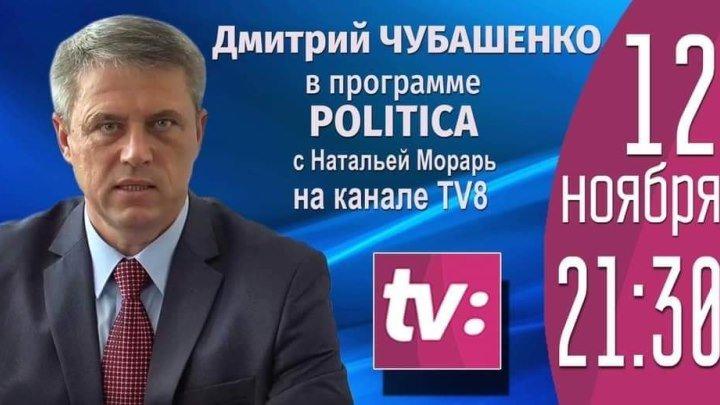 Дмитрий Чубашенко в программе Politica c Натальей Морарь на TV8