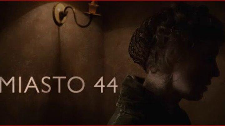 """"""" Город 44 """" ( военная драма . 2014 )"""