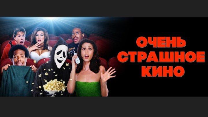 (18+) Очень страшное кино. (2000) Комедия.