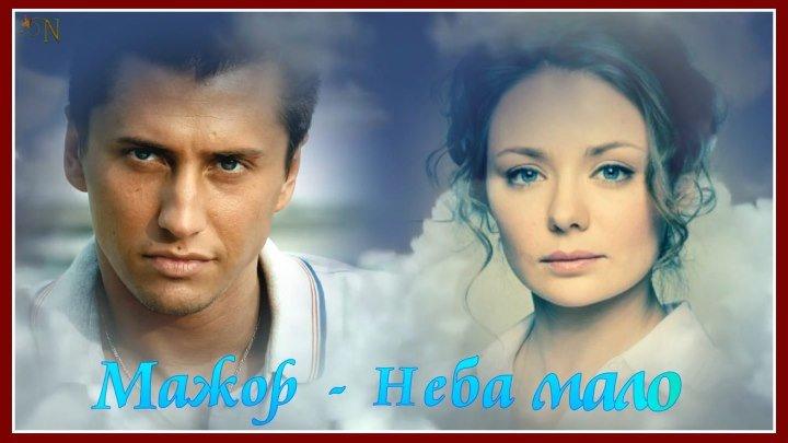 Мажор 2_Игорь&Вика_❤Неба мало❤