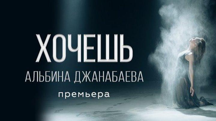 Альбина Джанабаева - Хочешь (official video)