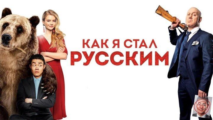 Как я стал русским (2019) 1080HD