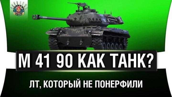 #EviL_GrannY: 📉 📺 🔍 M 41 90 - ВСЕХ ПОНЕРФИЛИ, А ЕГО НЕТ | Обзор | Стоит ли брать? #нерф #обзор #видео