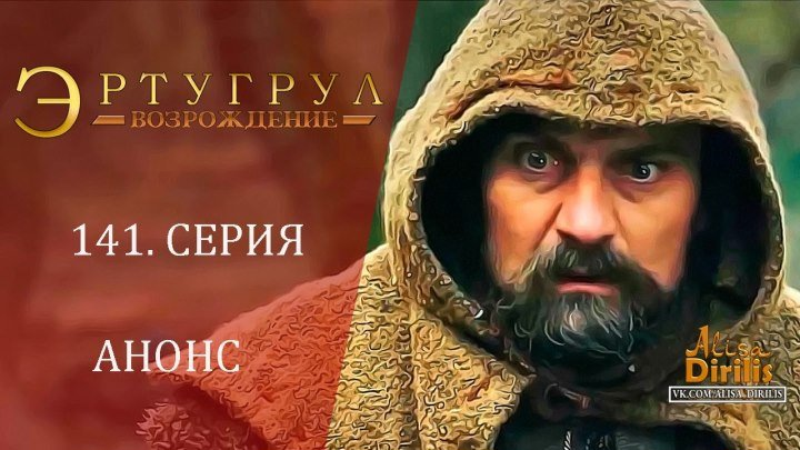 Эртугрул. 141 серия. анонс на русском. Озвучка turok1990