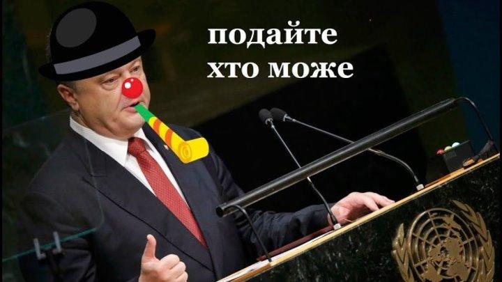 Обвиняя Россию в ООН, Порошенко лишь доказал, что власти плевать на Украину.