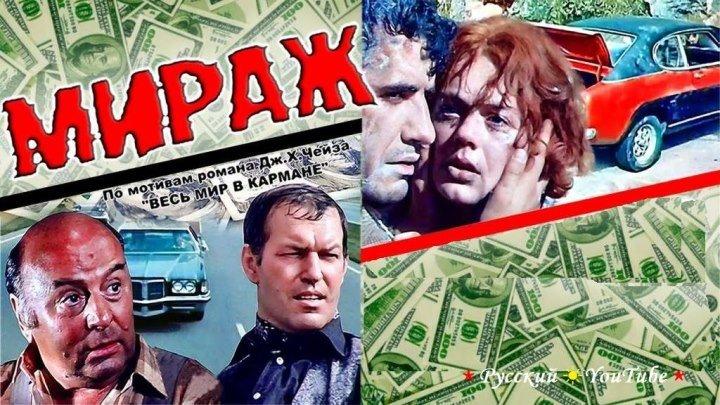 МИРАЖ 💠 Драма, Приключения ⋆ СССР 1983 ⋆ Русский ☆ YouTube ︸☀︸
