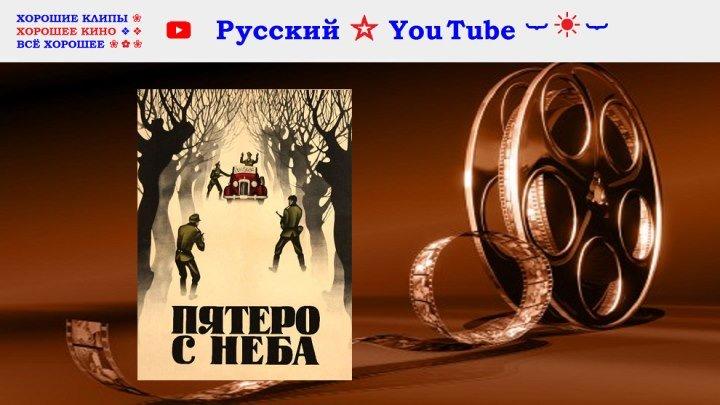 Пятеро с неба ⋆ советский фильм о войне ⋆ Русский ☆ YouTube ︸☀︸