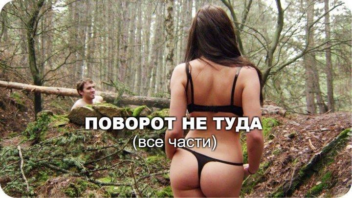 Пoворот не туда (2003)