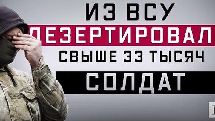 Из ВСУ дезертировали свыше 33 тысяч солдат (Руслан Осташко)