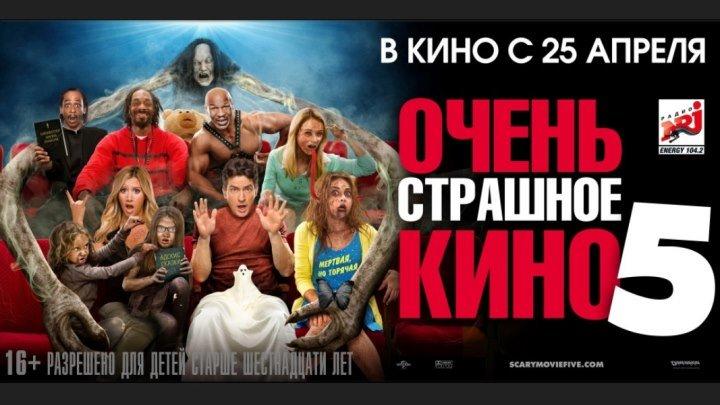 Очень страшное кино 5. (2013) Комедия.