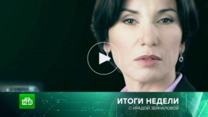 """""""Итоги недели"""" с Ирадой Зейналовой_16-12-18"""