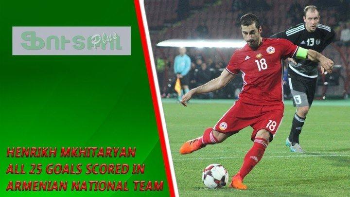🔴 Все 25 голов Генриха Мхитаряна, забитые за сборную Армении // Henrikh Mkhitaryan all 25 goals scored in Armenian National Team
